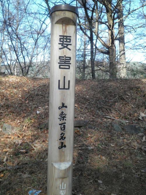 山梨百名山の要害山(787m)頂上