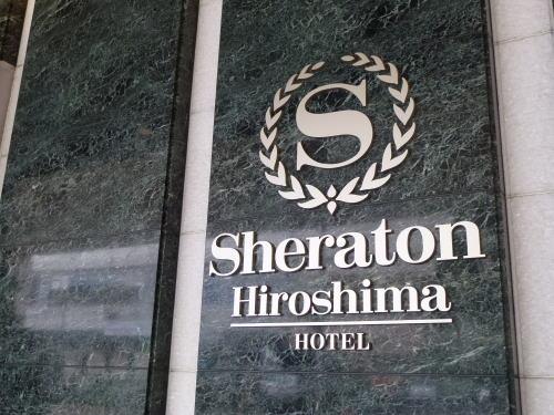 広島空港から約1時間近く掛かってシェラトンに到着。<br /><br />このホテルは広島駅に隣接しているので新幹線利用者には超便利〜なホテルです。<br />