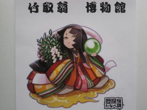 京田辺市商工会・観光協会発行の現代版「かぐや姫」も展示。<br /> その他「京田辺ゆかりの人物」も展示しています。 <br /><br /><br />
