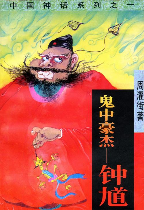 画像は、参考にした書籍の表紙です。<br /><br />1997年に再版されているのですが、その表紙は、この独特なフォルムの絵ではありませんでした。