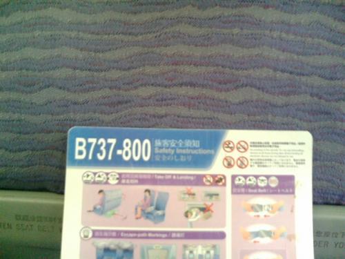 CI 台北16:50 >> マニラ18:55 モニターないので映画は観られません。<br /><br />http://www.china-airlines.co.jp/