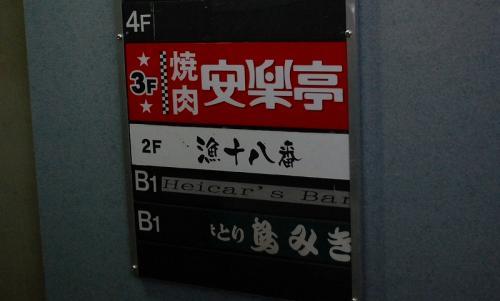 エレベータまでは、新宿歌舞伎町店っぽいけど・・・。