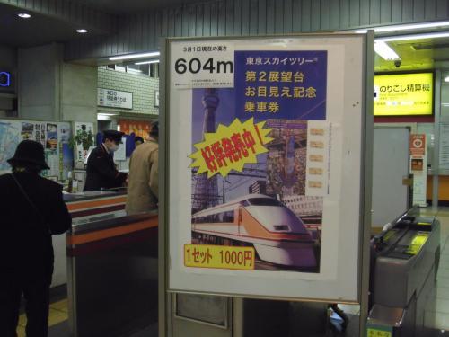 土曜日正午ジャストの東武鉄道スペーシアに乗り込み、3月恒例の会津田島NPO法人はいっと主催「昭和歌謡の夕べ」vol.4vol.4ツアーへ向かいました。