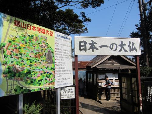 <br />ヨロヨロと階段を下ると、見えてきました。<br /><br />日本寺(にほんじ)の入り口。<br /><br />ここで参拝料600円を支払って、日本寺の境内へ。
