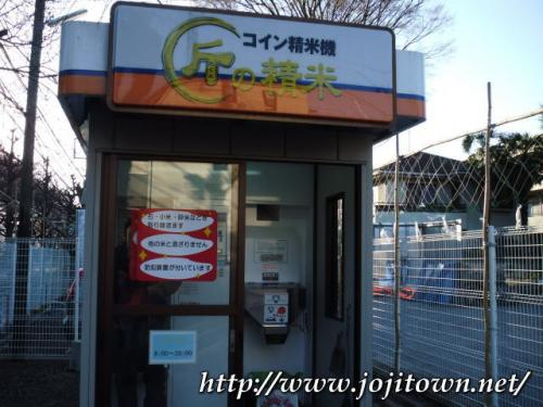 ・2011/4/4<br />会津でしかコイン精米機を使ったことがなかったので、武蔵野にあるというだけで、ちょーカンゲキで、思わず興奮してパチリの画像です。<br /><br />