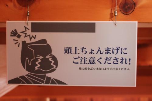 大洲城にあった面白い看板。大洲城の中の展示はかなり少ないです。