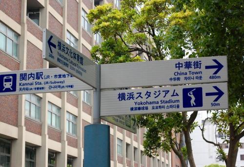 関内駅にやってきました。