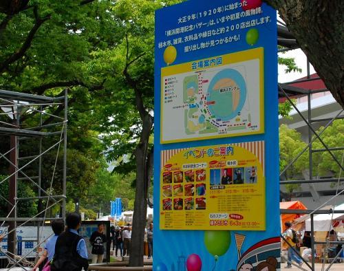 横浜開港記念日ですな。