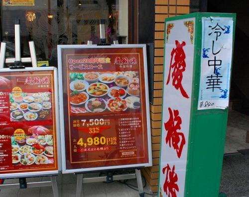 なかなか美味しい中華街ランチでしたわー。