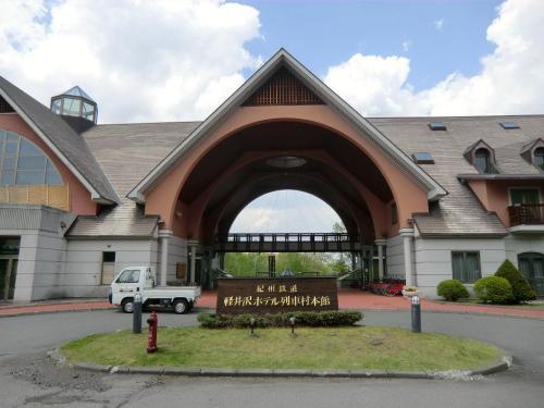 北軽井沢の別荘地帯をぐるぐるドライブしていたら、紀州鉄道「軽井沢ホテル列車村本館」(写真)に行き着いた。