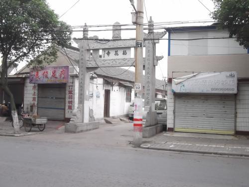 歩いていると「拈花寺」の門を見つけたので寄り道してみます。