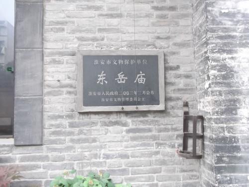歩いて向かったのが「東岳廟」