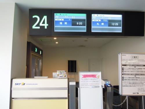私が乗るのはスカイマーク007便。<br />小さいカウンターだなあ。<br /><br />スカイマークのサイトからwebバーゲンで9800円でゲットしたもの。<br />奈良へ行くより安い、と大満足。<br /><br />孝謙さんは下関からバスで、M子さんはANAでそれぞれ別々に福岡空港に着く。<br /><br />到着時間が一番遅い私を二人が空港のスカイマークの出口で待っているということになっている。