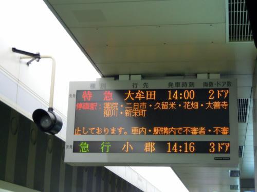 ちょうど良い電車が特急大牟田行きしかないので、これに乗って、途中二日市で大宰府行きの普通列車に乗り換えます。<br /><br />久留米って久留米絣の久留米!<br />大牟田って高校野球の大牟田高校のある所?<br />初めての土地で聞いたことのある名前を見つけるのが嬉しいM子さんと私。<br /><br />