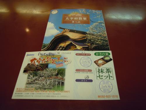 西鉄福岡(天神)駅にて、<br />「大宰府散策きっぷ」を購入。<br /><br />天神から大宰府の往復キップに「かさの家」の抹茶と梅ヶ枝餅セットがついて1000円というお得なキップです。