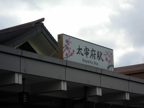 大宰府駅に到着。<br /><br />駅名標に梅が描かれているのがいかにも大宰府天満宮最寄の駅。