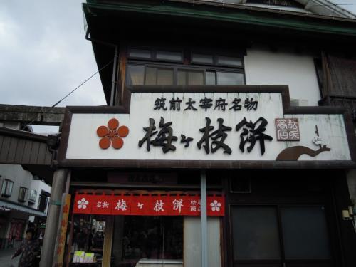 ここにも「梅ヶ枝餅」屋さん。<br /><br />「たくさんお店があるけど、賑わっているのは『かさの家』だけよ」<br />と孝謙天皇。<br /><br />他のお店の梅ヶ枝餅も美味しそうなのに。<br />あんなにたくさん焼いてて売れ残ったらもったいないわね。<br />かさの家のことを知らない中国や韓国の旅行者たちが買ってくれると良いわね〜<br />と言いながら<br />「他のお店の梅ヶ枝餅はかさの家と比べて美味しくないの?」<br />と聞くと<br />「さあね〜かさの家のしか食べたことないから知らな〜い」<br />と孝謙さん。<br /><br />「何度も来てるんだからたまには違うお店で買ってみれば良いのに」<br />と言う私の言葉に耳を貸そうともしない保守的な孝謙さんでした。<br />