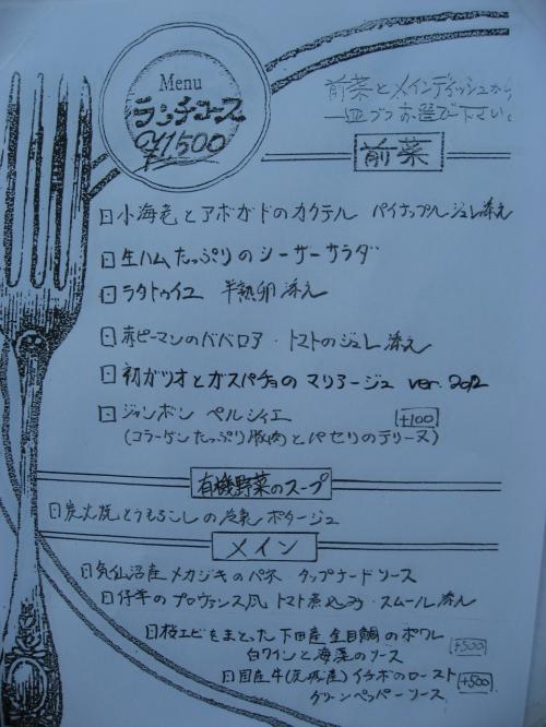 「ブラッスリー ラ・ムジカ」<br />ランチは基本1500円でメニューによって追加料金があります。