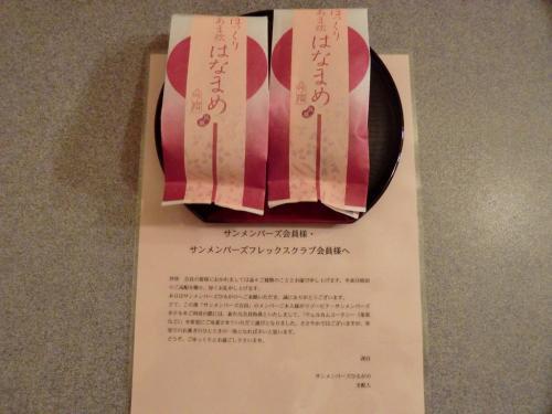 メンバー・オーナー様向けのウェルカム茶菓子(写真)。