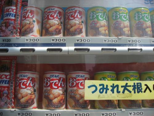 「チチブデンキのおでん缶」<br />以前撮った写真。