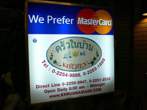 お店の看板です。<br />意外に英語で書かれてなかったので驚きました。<br /><br />でも入り口で駐車場の案内が客引きしていたので、<br />店名がわかりました。<br /><br />カードも使えるので便利です。