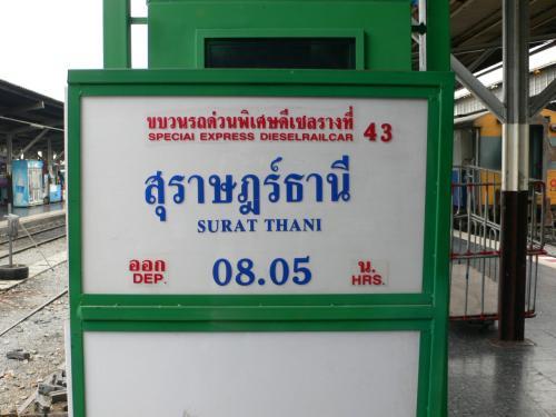 今回の列車はバンコク発スラーターニー行きの長距離列車です。<br />本当はローカル線に乗りたいところですが、朝一番早くバンコクをでる列車がこの特急でした。<br />仕方ないのでこれに乗りました。