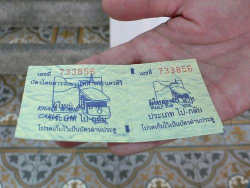 列車を降りてから徒歩でプラ・ナコーン・キーリー歴史公園(カオ・ワン)まで移動しました。<br /><br />こちらはケーブルカーのチケットです。(往復分)<br /><br />別にケーブルカーに乗らなくても徒歩であがることもできます。