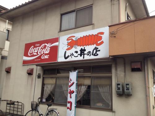 在来線でガタガタゴトゴト・・・3時間。<br />岡山県笠岡市に到着。<br />笠岡から船で真鍋島に向かいます。<br /><br />・・・の前に、笠岡で腹ごしらえ。<br />しゃこ丼の店へ向かいました。