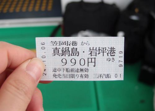 チケットは自動販売機で購入します。<br />真鍋島まで990円なり。<br /><br />船でビールを飲んだためその後爆睡・・・<br />