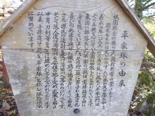 平家塚の説明の看板