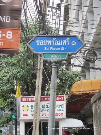 最寄駅はBTS・プロンポン。<br />スクンビット・ソイ39をまっすぐ進みます。<br />(※右側の歩道を歩くことをおススメします。)<br />どんどん進んでいくと「Soi Phrmsi 1」の標識があります。<br />ここを右に曲がります。<br />