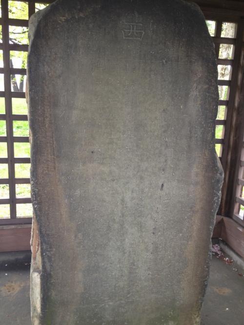 多賀城碑<br /><br />実際には、漢字一字一字が鮮明の当時のままで見ることができます。<br /><br />正確な碑文は、多賀城市のホームページでも紹介しています。<br />ぜひ見てみてください。<br /><br />多賀城市ホームページより<br />http://www.city.tagajo.miyagi.jp/monosiri/bunkazai/zyuubun/index.html