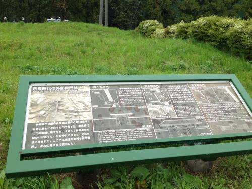 外郭東門跡の解説版