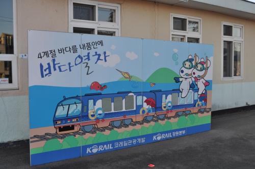 2012年12月韓国鉄道旅行3(三陟...