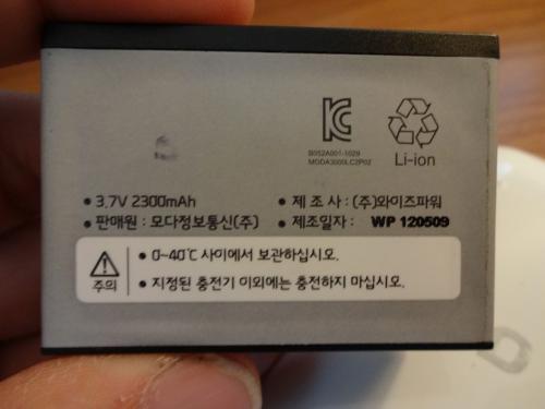 前に他社のWiFiルーターは借りたことはあるが電池容量はもっと小さかったので容量は結構ありそうです。