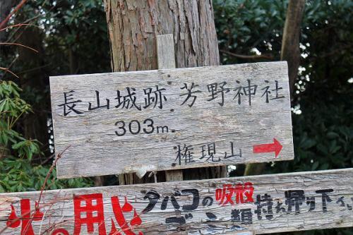 長山城跡・芳野神社のプレート。<br />風雨により、傷んできています。