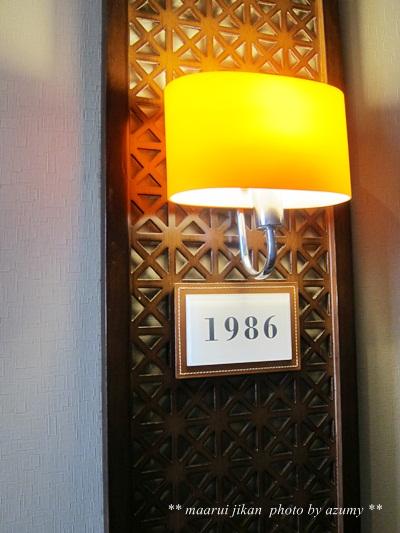 お部屋は19階の1986号室。<br />