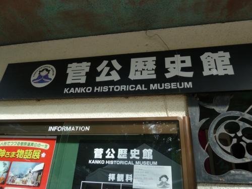 博多人形でできた菅公歴史館。この日はお休み。<br />見たかったのにー。