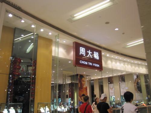 PAVILIONの中も、やっぱ「入ってる店も<br />きっとバンコクと変わらないよね。。」ってことに<br />してあまり積極的に見なかった。バンコク同様、広くて<br />キレイで豪華なデパートだった。<br /><br />この店な名前がメッチャ気になり写真を撮った。<br />フツーに中華系の人の名前なんだろうけど、<br />なんか俺的にはツボにハマった。昔たくさん<br />かわいがって貰った台湾人の友達のお父さんの<br />名前にも1文字違いでソックリだったから余計<br />かも知れない。