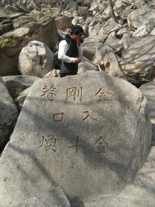 全元大統領の書による石碑