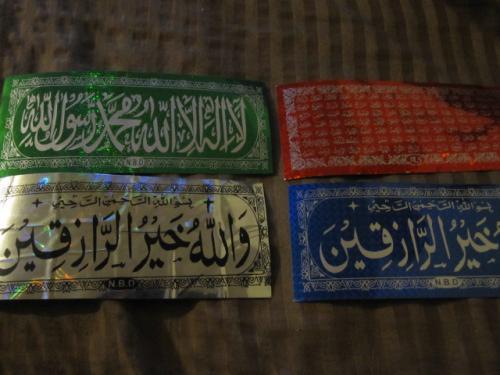 喉が渇いたのでドリンクとコーランの章句が書いてある<br />ステッカーを何枚か買った。<br /><br />店のオバサンが「ムスリムか?」と訊いてきたので<br />アラビア語で「ALHAMDULILLAH(神の<br />お陰でみたいな意味)」と答えたら、オバサンも<br />同じように返してきた。やはり基本のフレーズは<br />通じるらしい。<br /><br />