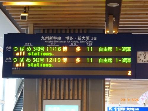 実家から福岡空港へ行きます<br />まずは、九州新幹線で博多へ<br />