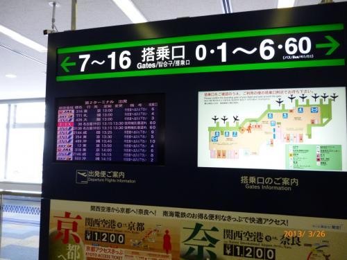 福岡空港から成田へ<br />