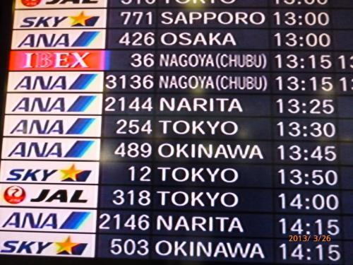 13時25分福岡発成田空港へ