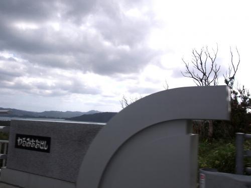 本部半島と屋我地島を結ぶ【ワルミ大橋】を渡ります!<br /><br />この橋が開通したおかげで、とても便利に<br />なったそうですね〜 (*^^*)<br /><br />