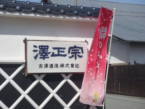 寒河江ひな祭りが色々な所で開催されていました。<br />ひな祭り、旧暦の4月3日までやっているのかな??<br />せっかくなので(娘もいることですし)<br />一箇所くらい寄ってみましょう。<br /><br />古澤酒造さんに寄ってみることにしました。<br />■古澤酒造HP■<br />http://www.furusawa.co.jp/