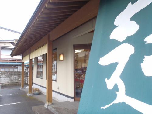 お次は東根の六田へ・・・<br />■奥山製麩所■<br />http://www.fu-okuyama.jp/