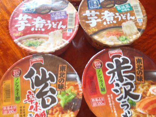 カップ麺もお土産に購入してみた。<br />北海道では見ないから面白いわ〜。