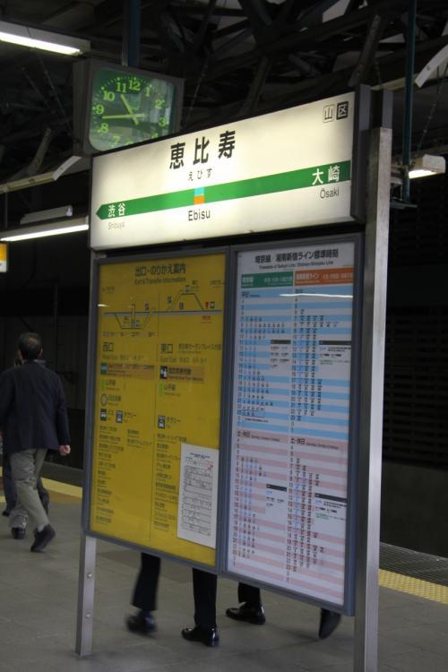 恵比寿駅にやってきました。<br /><br />先週も着たんですがそのときは時間がなかったので。