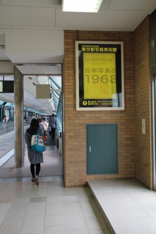 東京都写真美術館の案内もありました。<br /><br />別の写真展もやっているようです。